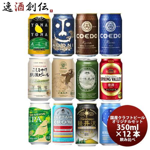 ビール クラフトビール飲み比べ 12本セット 350ml 12種 各1本 本州送料無料 四国は+200円、九州・北海道は...