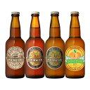 クラフトビール ナギサビール 4本飲み比べセット