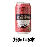地ビール 黄桜 京都麦酒 ブラウンエール 缶 350ml×6本 ☆ ギフト 父親 誕生日 プレゼント