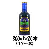 【クール便無料】銀河高原ビールヴァイツェン スターボトル 300ml 20本