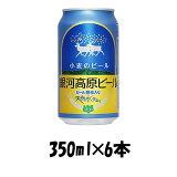 岩手県 銀河高原ビール 小麦のビール 缶 350ml 6本 ☆02P01Jun14