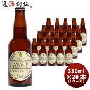 滝川クラフトビール工房 空知ピルスナー 瓶 330ml×24本 1ケース 北海道 クラフトビール