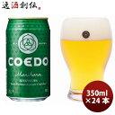 ビール COEDO 小江戸ビール 毬花 Marihana 3