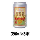 三重県 地ビール伊勢角屋麦酒 熊野古道麦酒 350ml×6本 ☆ 父親 誕生日 プレゼント