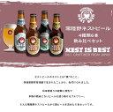 木内酒造 ネストビール 4種飲み比べセット 画像2