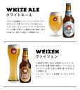 木内酒造 ネストビール 4種飲み比べセット 画像3