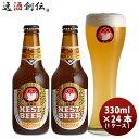 常陸野 HITACHINO ネストビール ヴァイツェン 瓶 330ml × 24本 1ケース