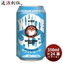 茨城県 常陸野ネスト ホワイトエール 缶 350ml 24本...
