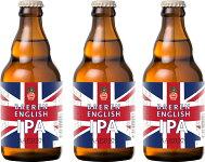 クラフトビールベアレンビールイングリッシュIPA瓶330ml3本☆完全予約限定11月6日以降のお届け