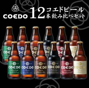 コエドビール 6種セット 12本入り