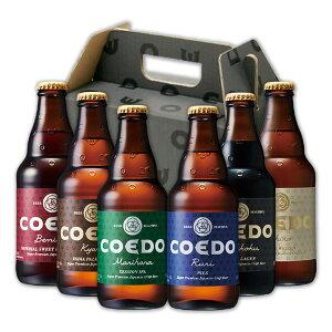 6本 COEDO コエドビール 333ml × 6本セット 小江戸ビール クラフトビール 飲み比べセット  地ビール 本州送料無料 四国は+200円、九州・北海道は+500円、沖縄は+3000円ご注文後に加算 ギフト 父親 誕生日 プレゼント