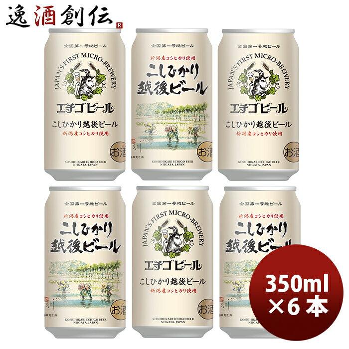 新潟県エチゴビールこしひかり越後ビール350ml×6本