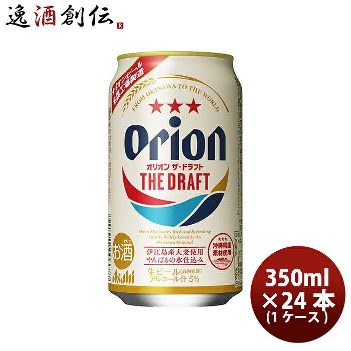 オリオンビール ドラフト 350ml 24本 (1ケース) アサヒビール 本州 四国は+200円、九州・北海道は+500円、沖縄は+3000円ご注文後に加算