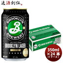 ビール ブルックリン ラガー キリン 350ml 24本 1ケース 本州送料無料 四国は+200円、 ...