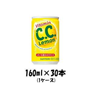 炭酸飲料 C.C.レモン サントリー 160ml 30本 1ケース 本州送料無料 ギフト包装 のし各種対応不可商品です