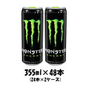 【2ケース販売】アサヒ モンスターエナジー 缶 355ml ...