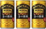 ルパン 缶コーヒー ワンダ 金の微糖 缶185g × 90本 3ケース 本州送料無料 四国は+200円、九州・北海道は+500円、沖縄は+3000円ご注文時に加算