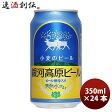 [銀河高原] 小麦のビール 350ml×24本 (1ケース)