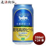 銀河高原 小麦のビール 350ml×24本 (1ケース)