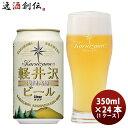 THE 軽井沢ビール クリア 350ml×24本(1ケース)