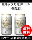 THE 軽井沢ビール 冬紀行 350ml 24本