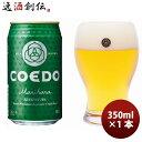 COEDO 小江戸ビール 毬花 Marihana 350ml×12本 缶 コエドビール