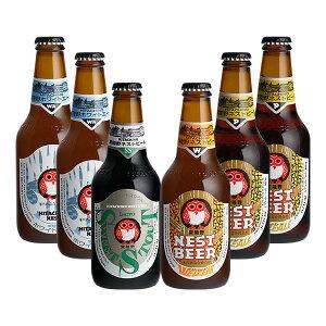 父の日 ビール 木内酒造 常陸野ネストビール 4種飲み比べセット 330ml 6本 瓶  ご注文後に加算 ギフト 父親 誕生日 プレゼント