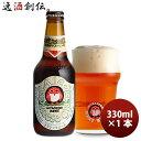 常陸野 HITACHINO ネストビール クラシックエール 瓶 330ml 1本