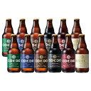 12本 COEDO コエドビール 333ml × 12本セッ...