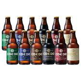 COEDO コエドビール 333ml × 12本セット 小江戸ビール(伽羅3:瑠璃3:紅赤2:白2 :黒2)
