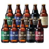 COEDO コエドビール 333ml × 10本セット小江戸ビール(伽羅3:瑠璃3:紅赤1:白2:漆黒1)