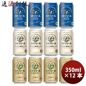 エチゴビール 飲み比べセット 350ml 12缶 地ビール(クラフトビール) ギフト 父親 誕生日 プレゼント