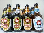 [茨城県 木内酒造] ネストビール 飲み比べセット 12本セット