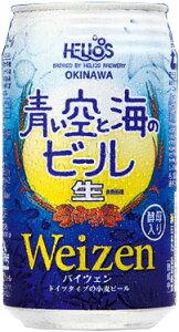 [ヘリオス酒造] 青い空と海のビール 350ml×24本