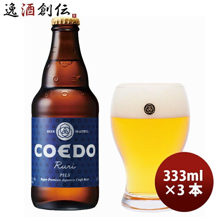 父の日 ビール COEDO 埼玉県 川越市 コエドビール 瑠璃 瓶 333ml×3本 ギフト 父親 誕生日 プレゼント