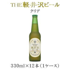 【ケース販売】THE 軽井沢ビール クリア 瓶 330ml×12本(1ケース)