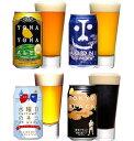 よなよな飲み比べセット 350ml×24本 各6本(よなよな