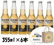 コロナビール エキストラ ボトル 355ml 6本 海外ビール 輸入ビール ギフト 贈り物 クラフトビール コロナ bi-ru corona CORONA