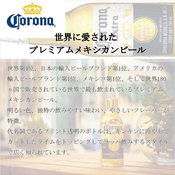 コロナビールエキストラボトル355ml24本(1ケース)海外ビール輸入ビールギフト贈り物一部地域を除き送料無料クラフトビールコロナbi-ru