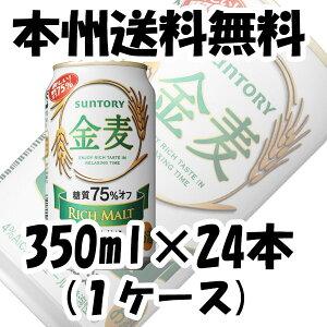[サントリー] 金麦<糖質75%off> 350ml 24本 (1ケース)