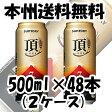 ビール 新ジャンル サントリー 頂 いただき 500ml 48本 2ケース 新発売 7月4日以降のお届け