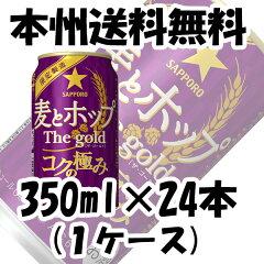 【ケース販売】2015年11月25日発売 サッポロ 麦とホップ the gold ザ・ゴールド…