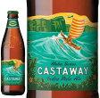 コナビール キャスタウェイIPA 355ml瓶 1本