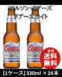 【ケース販売】クアーズライト Coors Light ボトル 330ml瓶 × 24本 1ケース