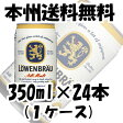 [海外ブランド] レーベンブロイ 350ml 24本 (1ケース)
