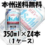 【ケース販売】アサヒスーパードライエクストラシャープ350ml24本1ケース