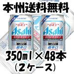 9月15日発売【ケース販売】アサヒスーパードライエクストラシャープ350ml48本2ケース
