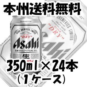 アサヒビール スーパードライ