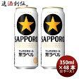 【ギフト包装 のし可】[サッポロビール] 黒ラベル 500ml×48本(2ケース)