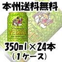 エビス ザ・ホップ YH6 (350ml 6個パック×4) 24本 サッポロ ヱビス【ケース販売】【 ...
